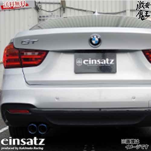 ■einsatz アインザッツ S-622 マフラー BMW 3シリーズ グランツーリスモ F34 3X20 320i Mスポーツターボ N20B20B ダブル出し チタン E6G3019C 激安魔王