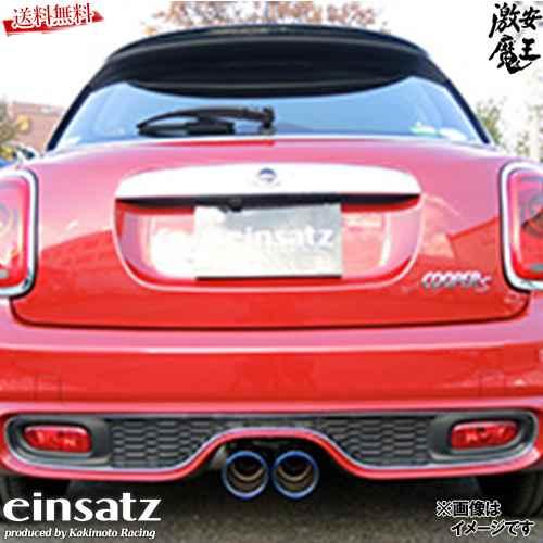 ■einsatz アインザッツ S-622 マフラー ミニ MINI 5ドア F55 XS20 クーパーS 5ドア ターボ B48A20A 中央出し ダブル デュアル チタン MINI E6G3020C 激安魔王