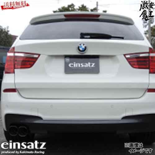■einsatz アインザッツ S-622 マフラー BMW X3 F25 WY20 xDrive 20d Mスポーツ ディーゼルターボ N47D20C ダブル出し デュアル ブラック E6G3024B 激安魔王