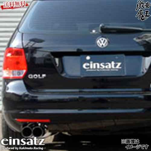 ■einsatz アインザッツ S-622 マフラー フォルクスワーゲン ゴルフ5 ヴァリアント 1KBLG ターボ BLG ダブル出し ブラック VW W633010B 激安魔王