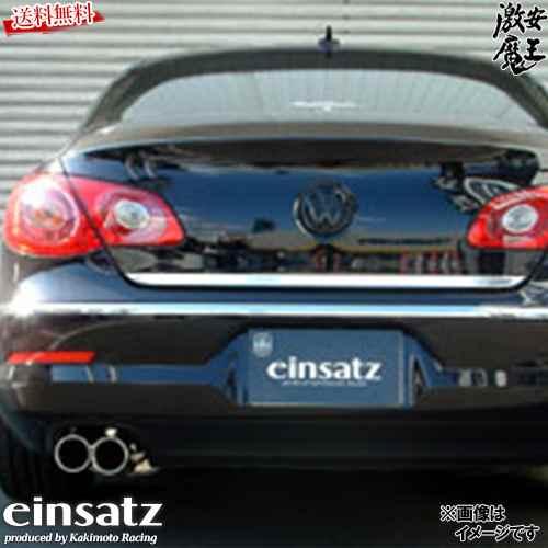 ■einsatz アインザッツ S-622 マフラー フォルクスワーゲン パサート CC 3CCAWC 2.0TSI ターボ CAW ダブル出し デュアル ブラック VW W6C3021B 激安魔王