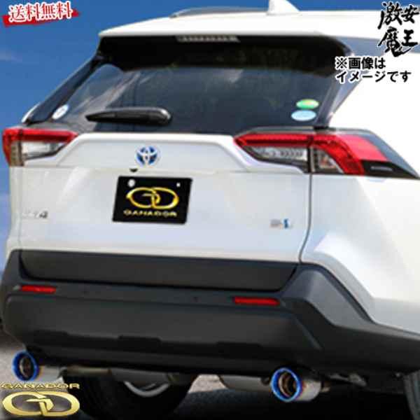 左右出し マフラー ブルー ハイブリッド RAV4 テール X G 6AA-AXAH54 ■ガナドール 激安魔王 Vertex HYBRID A25A-FXS 車検対応 4WD/SUV