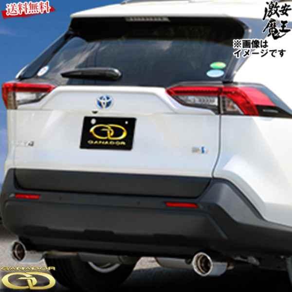 A25A-FXS 4WD/SUV RAV4 車検対応 マフラー G Vertex 激安魔王 HYBRID ■ガナドール 左右出し X ハイブリッド 6AA-AXAH54