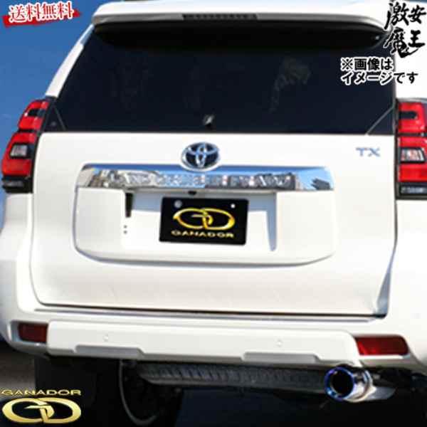 Lパッケージ テール シングル出し TX 2TR-FE 激安魔王 ■ガナドール TX ランドクルーザープラド ブルー 右 4WD/SUV マフラー CBA-TRJ150W 車検対応 Vertex
