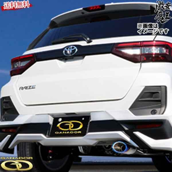 5BA-A210A ライズ ガソリン 右 テール Vertex 激安魔王 ブルー 4WD/SUV シングル出し マフラー 車検対応 4WD ■ガナドール 1KR-VET