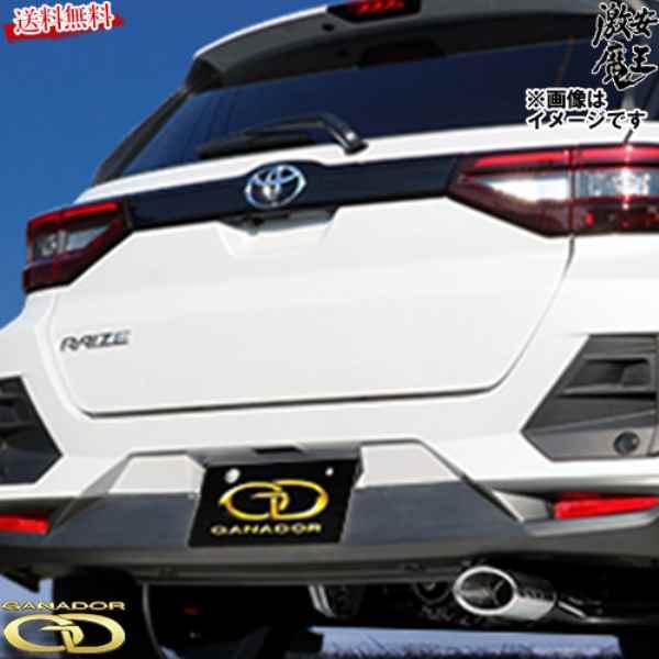 車検対応 S Vertex 4WD/SUV ガソリン 激安魔王 ■ガナドール X シングル出し ライズ Z マフラー 5BA-A210A X 右 1KR-VET G