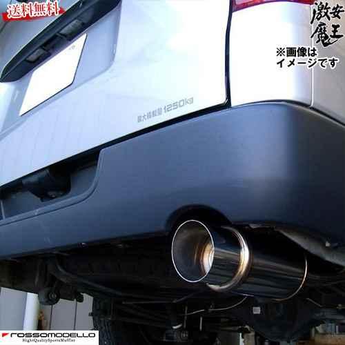 ■ロッソモデロ マフラー ハイエース ガソリン CBF-TRH200V スーパーGL DX  DX-G 1TR-FE 砲弾マフラROSSO MODELLO 3101003 激安魔王