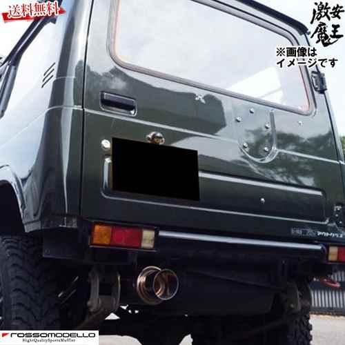 ■ロッソモデロ マフラー ジムニー V-JA11V 全グレード F6A ターボ CHALLENGE(チャレンジ)砲弾マフラROSSO MODELLO 3107017 激安魔王