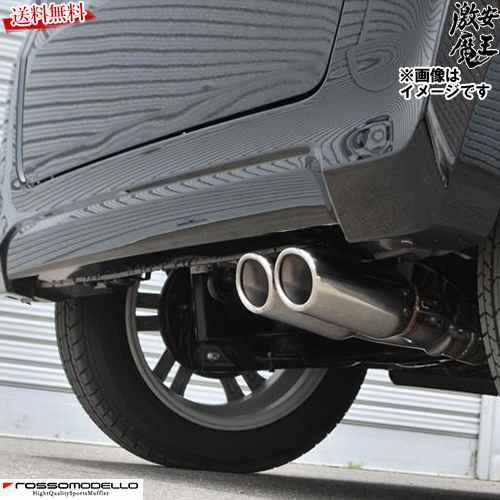 ■ロッソモデロ マフラー ホンダ N-BOX NA JF1 2WD NA全車 SO7A(NA COLBASSO NA2  新基準対応 ダブル出し ROSSO MODELLO COBN-K325 激安魔王