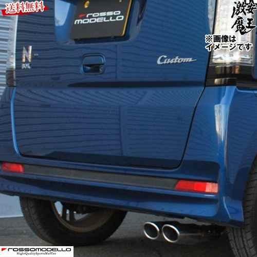 ■ロッソモデロ マフラー ホンダ N-BOXカスタム NA JF1 2WD NA全車 SO7A(NA COLBASSO NA2  新基準対応 ダブル出し ROSSO MODELLO COBN-K332 激安魔王