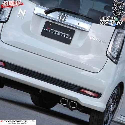 ■ロッソモデロ マフラー ホンダ N-WGN カスタム ターボ JH1 カスタムターボ 2WD車 S-07Aターボ COLBASSO NA2 ダブル出し ROSSO MODELLO COBN-K333 激安魔王