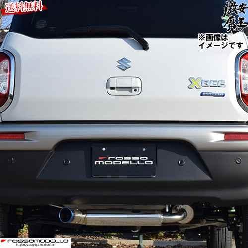 ■ロッソモデロ マフラー クロスビー 2WD MN71S MZ MX 2WD車 K10C ハイブリッドターボ IKUSA-Ti ROSSO MODELLO COBT-I743 激安魔王