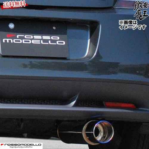 ■ロッソモデロ マフラー CR-Z ZF1 α β CVTのみ LEA-MF6 コルバッソ COLBASSO Ti-C チタンROSSO MODELLO COBT-K318 激安魔王
