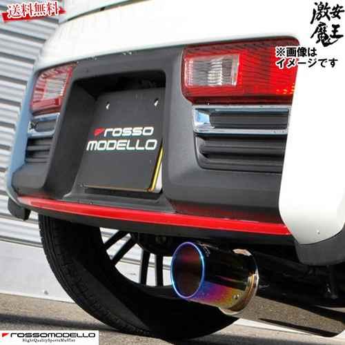 ■ロッソモデロ マフラー アルト ターボRS HA36S RS(2WD R06A(ターボ コルバッソ COLBASSO Ti-C チタンROSSO MODELLO COBT-K734 激安魔王