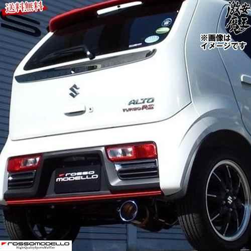 ■ロッソモデロ マフラー アルト ターボRS 4WD HA36S RS(4WD R06A(ターボ コルバッソ COLBASSO Ti-C チタンROSSO MODELLO COBT-K735 激安魔王