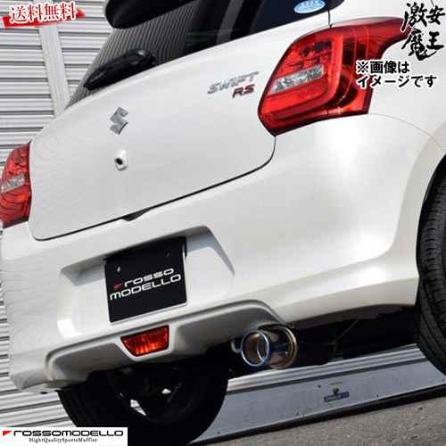 ■ロッソモデロ マフラー スイフトスポーツ ZC33S RSt AT車 K10C ターボ コルバッソ COLBASSO Ti-C チタンROSSO MODELLO COBT-K738 激安魔王