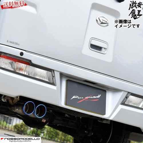 ?ロッソモデロ マフラー ハイゼットカーゴ ターボ EBD-S331V クルーズ 2WD 4WD KF型 コルバッソ COLBASSO Ti-C チタンROSSO MODELLO COBT-K819 激安魔王