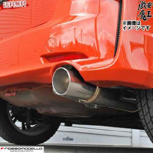 ■ロッソモデロ マフラー フィットRS 前期 GE8 RS 1.5L 2WD L15A コルバッソ COLBASSO GT-X ROSSO MODELLO COBX-K322 激安魔王