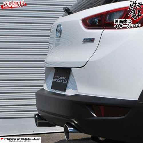 ■ロッソモデロ マフラー CX-3 2WD DK5FW XD  XD-Lパッケージ SH-VPTS コルバッソ COLBASSO GT-X ROSSO MODELLO COBX-K605 激安魔王