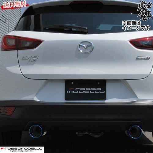 ■ロッソモデロ マフラー CX-3 4WD DK5AW XD  XD-Lパッケージ S5 コルバッソ COLBASSO GT-X ROSSO MODELLO COBX-K606 激安魔王