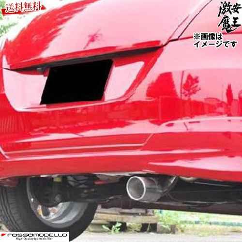 ■ロッソモデロ マフラー スイフト RS ZC72S RS  CVT車 K12B コルバッソ COLBASSO GT-X ROSSO MODELLO COBX-K726 激安魔王