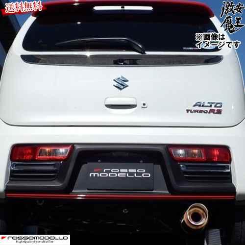 ■ロッソモデロ マフラー アルト ターボRS 4WD HA36S RS R06A ターボ コルバッソ COLBASSO GT-X ROSSO MODELLO COBX-K735 激安魔王