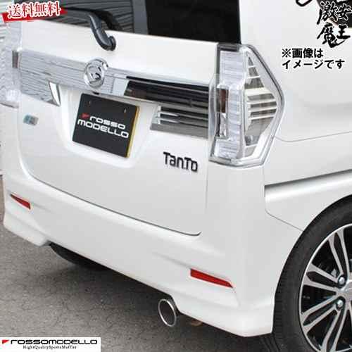 ■ロッソモデロ マフラー タントカスタム RS LA600S カスタムRS KF ターボ コルバッソ GT-X ROSSO MODELLO COBX-K817 激安魔王