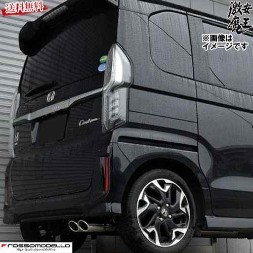 ■ロッソモデロ マフラー N-BOXカスタム ターボ JF3 カスタム 2WD車 S07B DUALIST EX-R ROSSO MODELLO DSTR-339 激安魔王