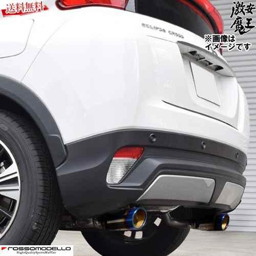 ■ロッソモデロ マフラー エクリプスクロス GK1W 1.5L ターボ 4WD車専用 4B40 DUALIST EX  こだわりの左右出し ROSSO MODELLO DSTW-503BL 激安魔王