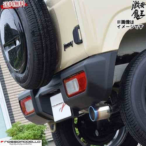 ■ロッソモデロ マフラー ジムニー JB64W XC XL XG 【MT AT共用】 R06A ターボ DUSSEL Ti-C ROSSO MODELLO DUSC-K739 激安魔王