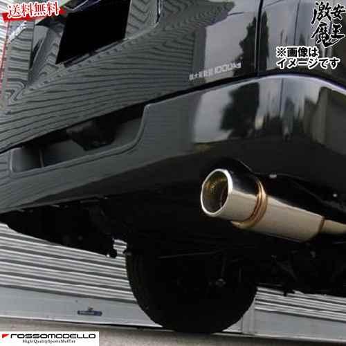 ■ロッソモデロ マフラー ハイエース CBF-TRH200V スーパーGL  DX 1TR-FE 砲弾マフラー ROSSO MODELLO GT8-123 激安魔王