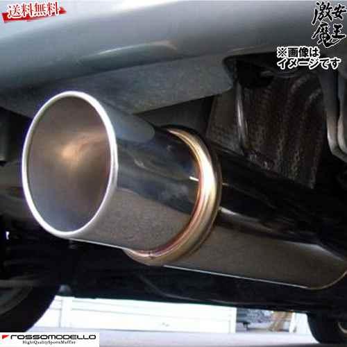 ■ロッソモデロ マフラー ヴィッツ SCP90 U等 ※RSは不可。 2SZ-FE 砲弾マフラー ROSSO MODELLO GTX-113 激安魔王