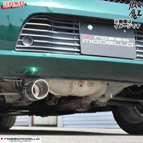 ■ロッソモデロ マフラー MR-S GH-ZZW30 MT シ―ケンシャル共通 1ZZ-FE 砲弾マフラー ROSSO MODELLO GTX-120 激安魔王