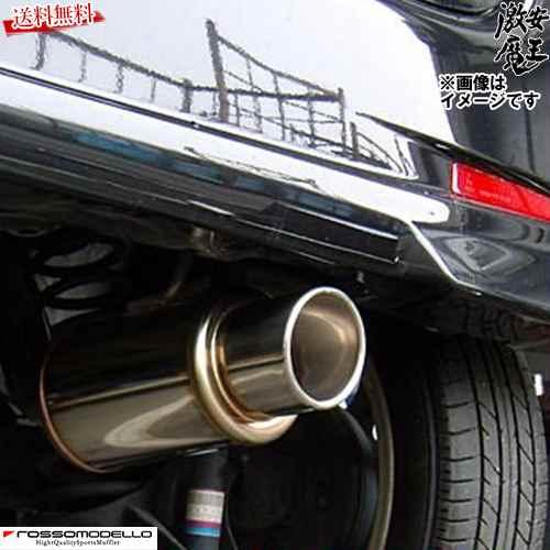 ■ロッソモデロ マフラー タントカスタム X L375S X  L KF-VE NA 砲弾マフラー ROSSO MODELLO GTX-805 激安魔王