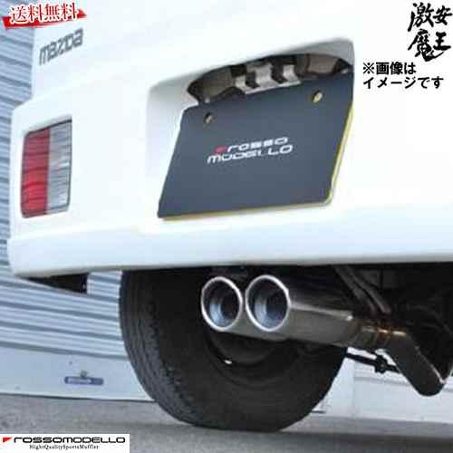 ■ロッソモデロ マフラー エブリィバン NA  2WD EBD-DA64V JOIN PA PC K6A(NA INFINITY インフィニティ センター出し ROSSO MODELLO INF-716 激安魔王