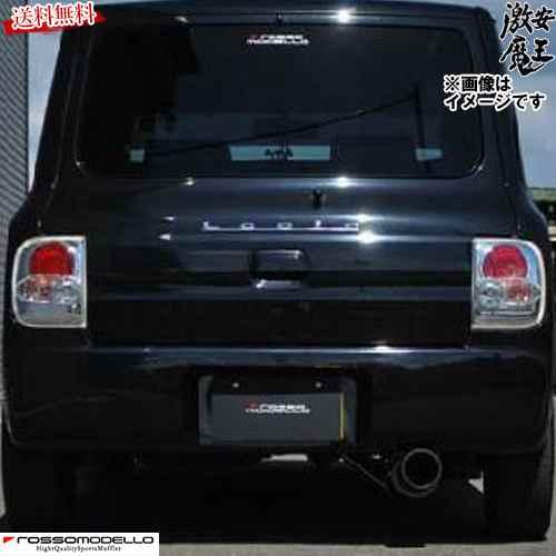 ■ロッソモデロ マフラー ラパン ターボ HE21S ターボ車 2WD 4WD K6A MAD ZEEKS マッドジークス SL & GT8 ブラックテール MZ8-707 激安魔王