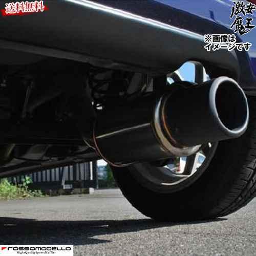 ■ロッソモデロ マフラー タントカスタム NA L375S X KF-VE NA MAD ZEEKS マッドジークス SL & GT8 ブラックテール ROSSO MODELLO MZ8-805 激安魔王