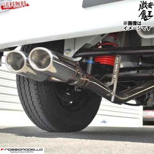 ■ロッソモデロ マフラー エブリィバン ターボ EBD-DA64V JOIN ターボ K6A ターボ Nail Two スタイリッシュなデュアルテール ROSSO MODELLO NA2-721 激安魔王