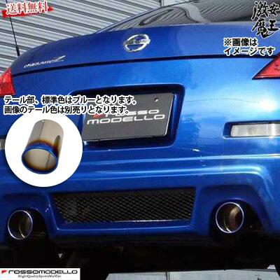 ■ロッソモデロ マフラー フェアレディZ UA-Z33 HZ33 すべて(Type-Eは除く VQ35DE rossomodello Ti-C ROSSO MODELLO TIC-218 激安魔王