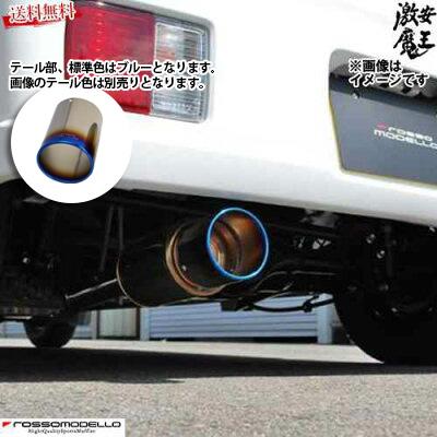 ■ロッソモデロ マフラー エブリィバン ターボ EBD-DA64V JOIN ターボ K6A ターボ rossomodello Ti-C ROSSO MODELLO TIC-721 激安魔王