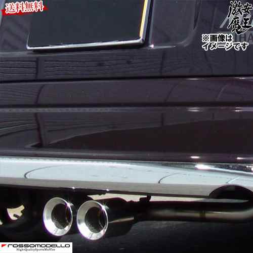■ロッソモデロ マフラー ミラジーノ L700S 2WD,NAのグレード対応。 EF-VE レジーナCS 2重管テールをダブルで使用 ROSSO MODELLO VCS-809 激安魔王