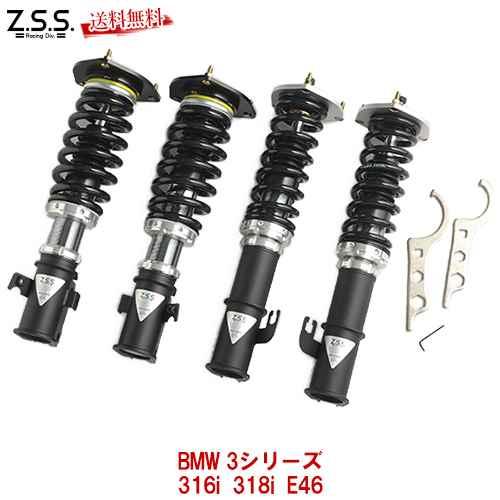 Z.S.S. Rigel リゲル BMW E46 3シリーズ 318i 316i 4気筒 車高調 フルタップ式 全長調整式 減衰調整 フロント8K リア10K ZSS NB102 激安魔王