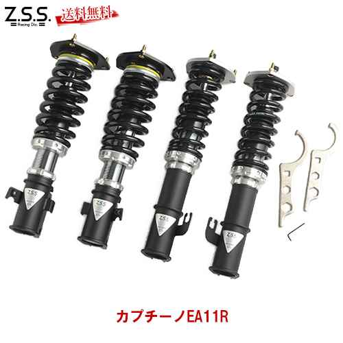 ■Z.S.S. Rigel 車高調 フルタップ式 EA11R EA21R カプチーノ F:5.5k R:3.5k 全長調整 減衰調整 ZSS NS107 激安魔王