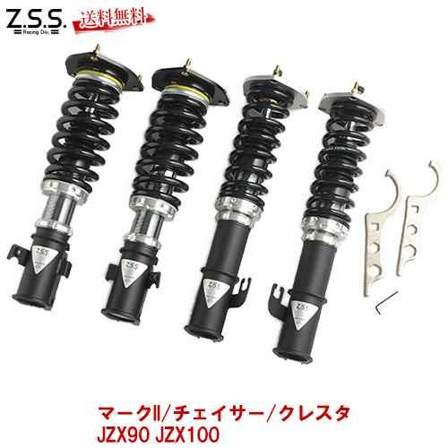 ■Z.S.S. Rigel 車高調 フルタップ式 JZX90 JZX100 マーク2 チェイサー クレスタ 全長調整 ZSS NT116 激安魔王