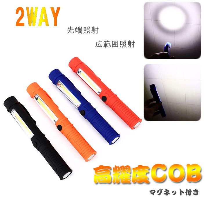 マグネット 付き照明 ハンディライト クリップ ワークライト COB作業灯 期間限定お試し価格 LEDライト ペンライト 作業灯 強力 スティックライト LED 防犯 防災 売れ筋ランキング 懐中電灯 小型 明るい