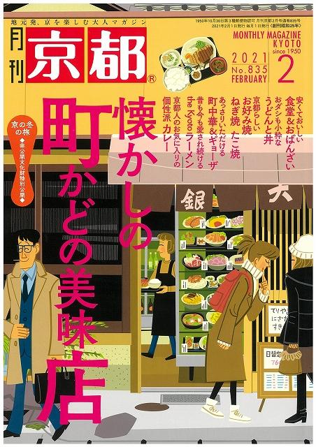 懐かしの町かどの美味店 月刊 京都 2021年2月号 雑誌 食堂 おばんざい うどん 丼 カレー ラーメン 感謝価格 たこ焼 お好み焼 通常便なら送料無料 ねぎ焼 中華