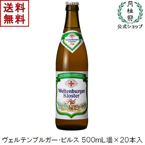 【送料無料】 ドイツビール ヴェルテンブルガー・ピルス500mL 20本入り(DB-17) 御歳暮 ギフト ビール