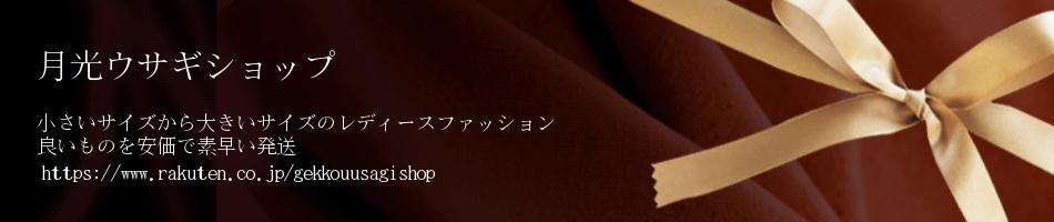 月光ウサギショップ:大きいサイズのレディースファッション専門店