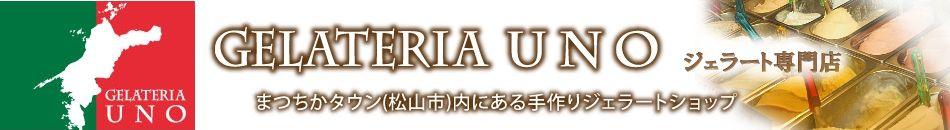 ジェラテリアUNO ジェラート専門店:ギフト、ご贈答の愛媛県産のイタリアンジェラート・アイスクリーム専門店
