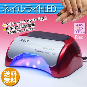 ネイルライトLED005 赤 タイマー、オートセンサー付き